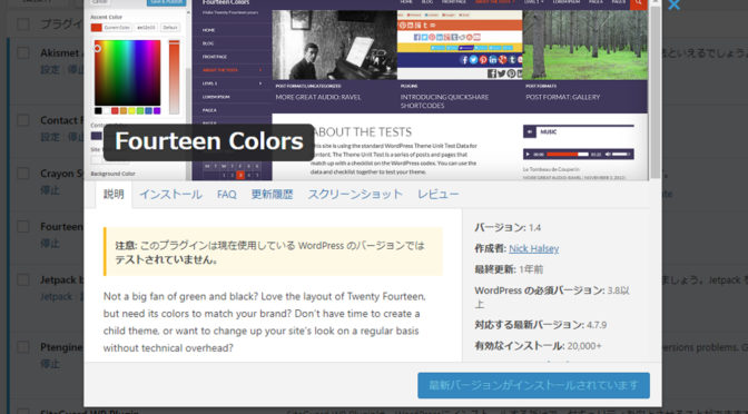 Twenty Fourteenでサイト全体の配色を変更する